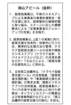 岡山アピール(抜粋)