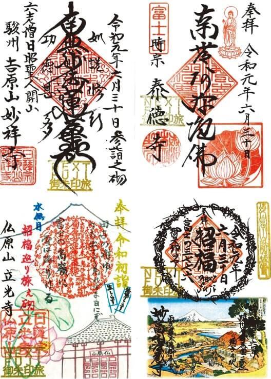 4カ寺の個性的なツアー限定御朱印