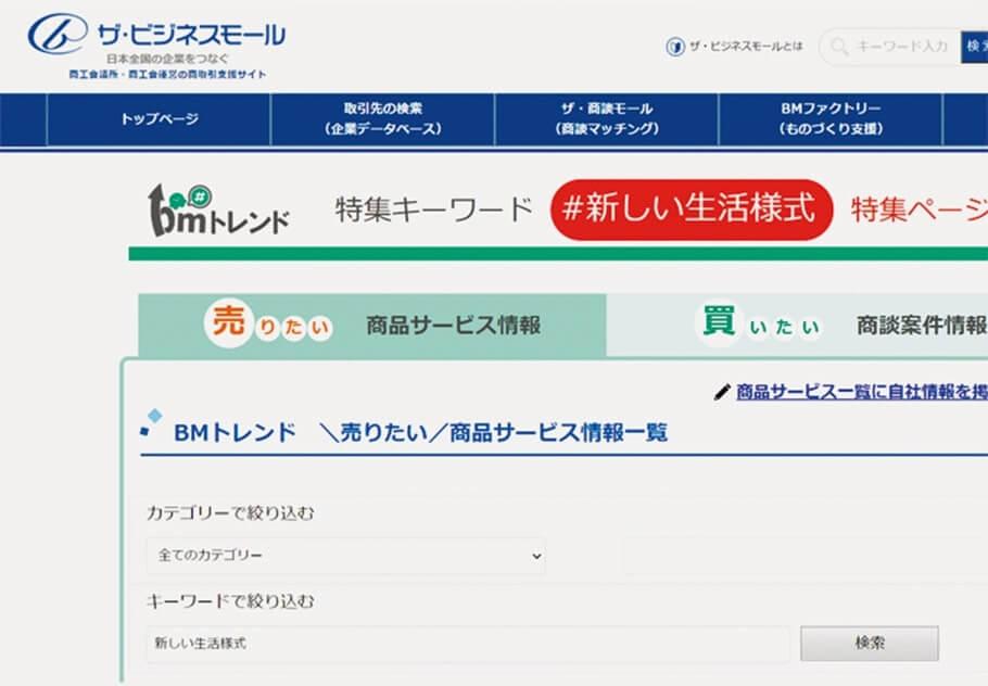 キーワードの一つをクローズアップした特集ページの「売りたい」「買いたい」情報検索画面