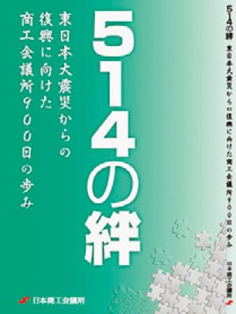 震災発生から900日のあゆみを綴った祈念誌『514の絆』を発刊
