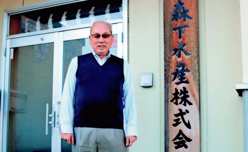 森下水産株式会社 代表取締役 森下 幹生氏