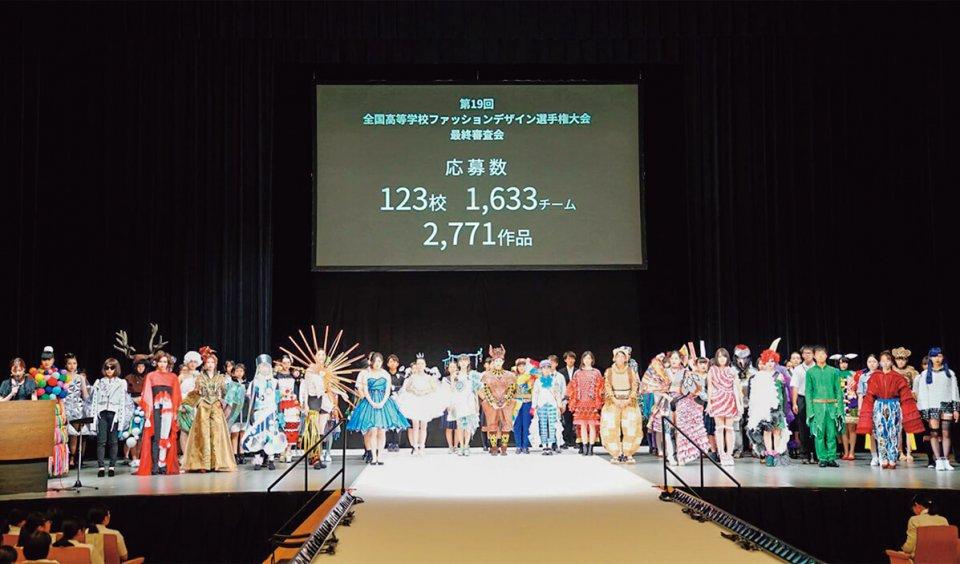 2019年のファッション甲子園表彰式