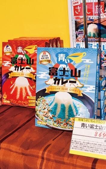 赤と青の「富士山カレー」